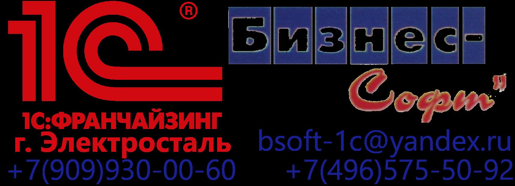1С:Франчайзи БИЗНЕС-СОФТ г. Электросталь